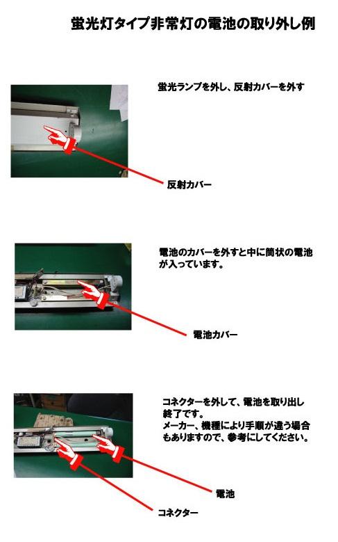 非常灯電池交換、誘導灯電池交換 バッテリー交換くん